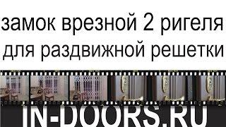 видео Замки для раздвижных решеток
