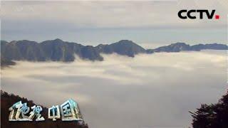 《地理·中国》 20200430 蓬山谜云| CCTV科教