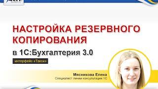 Настройка резервного копирования в программе 1С:Бухгалтерия 3.0