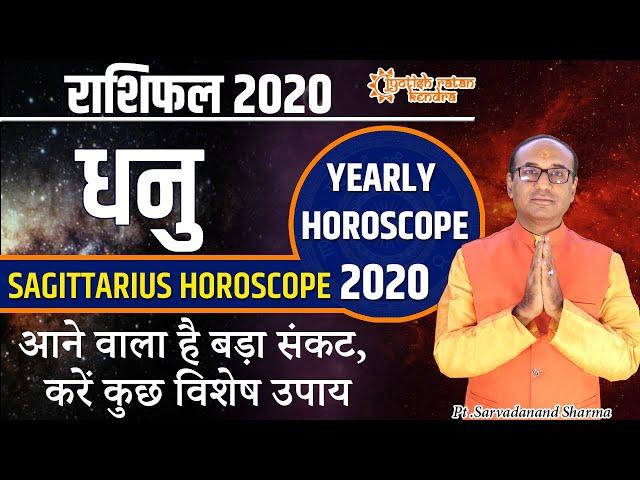Dhanu Rashifal 2020 | धनु राशि-कैसा रहेगा आप के लिए | Sagittarius Horoscope 2020 | राशिफल 2020