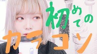 動画で初めてのカラコン、韓国で買ったのつけ比べる。 thumbnail
