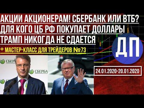 Акции Сбербанка или ВТБ? Для кого Центробанк покупает доллары. Трамп не сдается!