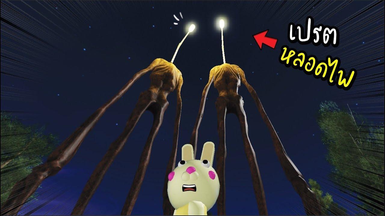 เห้ย...เปรตหัวหลอด..ไฟนีออน...!!!  Roblox Light head Neon