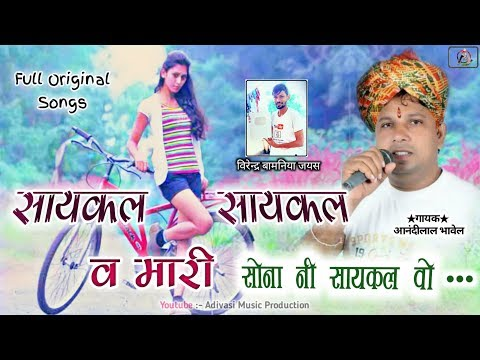 Cycle Cycle Mari Sonani Cycle🌹 Orignal Songs // Anandilal Bhawel // Mp Adivasi Songs @tribal Timli