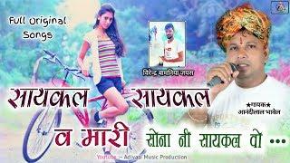 cycle-cycle-mari-sonani-cycle-orignal-songs-anandilal-bhawel-mp-adivasi-songs-tribal-timli