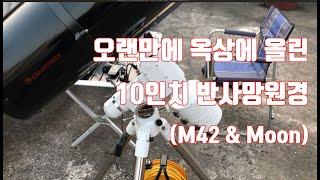 오랜만에 10인치 망원경을 꺼냈습니다~! (M42 &a…