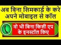 अब बिना सिम कार्ड के करे मोबाइल से अनलिमिटेड कॉल | How to call without Sim card in Mobile in Hindi