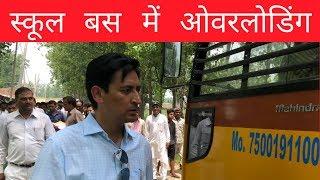 बीच सड़क में रोकी ओवरलोड स्कूल बस और काटा चालान- D.M. Deepak Rawat