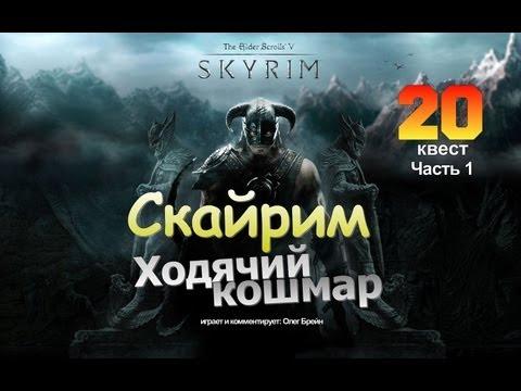 SKYRIM - Ходячий Кошмар [Серия 1]