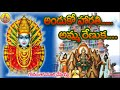 Anduko Ma Harathi | Renuka Yellamma Songs | Telangana Devotional Songs | Private songs Telugu