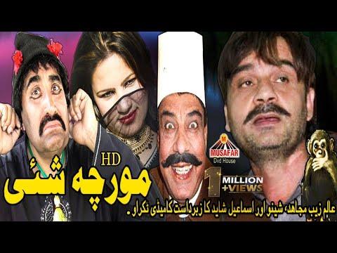 Morcha Shae 2018 | Pashto Drama | HD Video | Musafar Music
