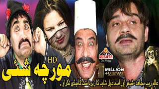 Morcha Shae 2018 | Pashto Drama | HD Video | Musafar Music