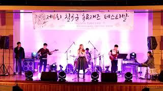 제6회 칠곡군 록 &재즈 페스티발 - 아카시아 - 저스트필링(유성은 Ver.)
