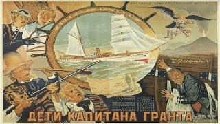Дети капитана Гранта 1936 (Владимир Вайншток) Фильм дети капитана Гранта смотреть онлайн