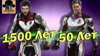😬 Возраст персонажей Киновселенной Марвел! Сколько лет Таносу? 👾 || Мстители: Финал 2019!