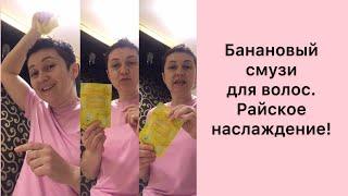 Банановый смузи для волос от Орифлэйм Маска для волос Уход за волосами