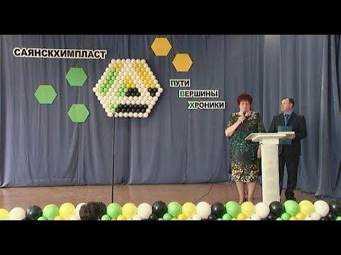 Работа в Саянске: свежие вакансии
