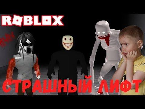 НОВЫЙ СТРАШНЫЙ ЛИФТ в РОБЛОКС    CREEPY ELEVATOR ROBLOX