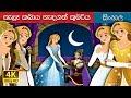 වනාන්තරය වසා ඇති කුමරිය | Sinhala Cartoon | Sinhala Fairy Tales
