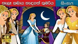 වනාන්තරය වසා ඇති කුමරිය   Sinhala Cartoon   Sinhala Fairy Tales