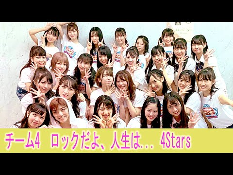 チーム4 コンサート ロックだよ、人生は...  4Stars  Team4 撮影タイム AKB48全国ツアー 楽しいばかりがAKB! 千葉 森のホール21 2019.09.27