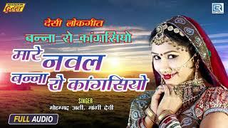 सबसे पुराना राजस्थानी लोकगीत - Naval Banna Ro Kangasiyo | Mohammad Ali Mangi Devi | Banna Banni Song