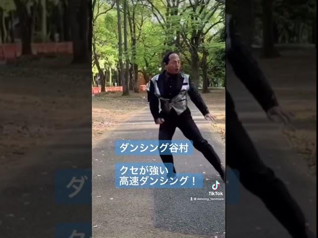 【TikTok】ダンシング谷村のクセが強い高速ダンシング!! #ダンシング谷村 #GOピロミ #ものまね #shorts