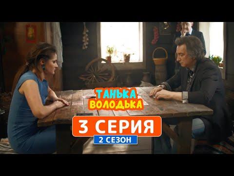 Танька и Володька 2 сезон 3 серия | Сериалы 2019