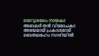 യെറുശലേം നായകാ LYRICS (Abrahaminte Santhathikal) Yarusalem Nayaka Song With Malayalam Lyrics