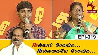 Nalla Pesunga Nalladhaye Pesunga – Kalaignar tv Show