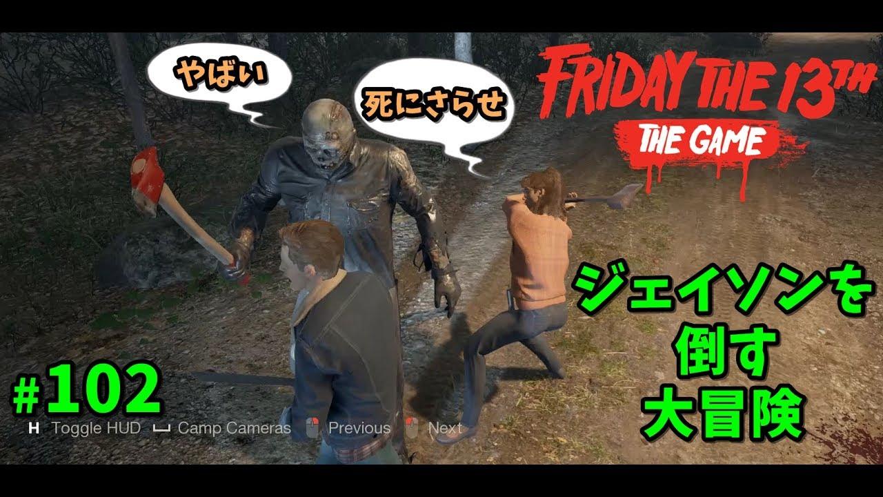 ジェイソンを倒すという大冒険【13日の金曜日】102【ゲーム実況】Friday the 13th The Game