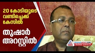 Thushar Vellappally arrested in Dubai
