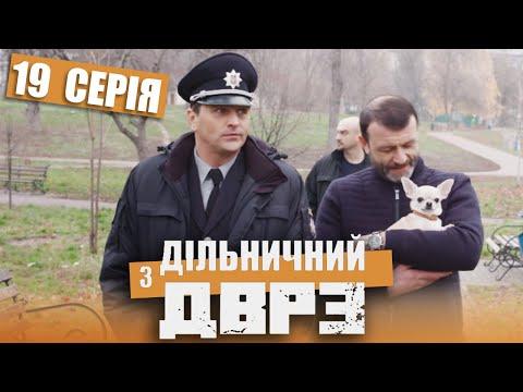 Серіал Дільничний з ДВРЗ - 19 серія | НАРОДНИЙ ДЕТЕКТИВ 2020 КОМЕДІЯ - Україна