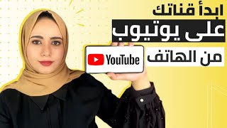 2020 كيف تصور فيديو احترافي لليوتيوب باستخدام الموبايل  ابدأ قناة اليوتيوب بجوالك!