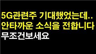 5G관련주,케이엠더블유,와이솔,HSD엔진,지누스