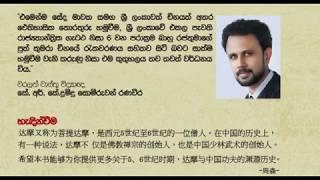 sri lankan kung fu martial arts-  book launching