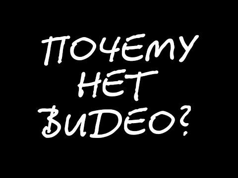 Почему нет новых видео на этом канале?