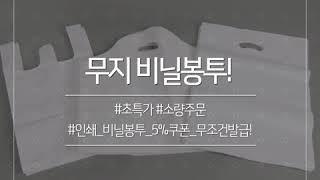 무지비닐봉투&쇼핑백 구경하세요~