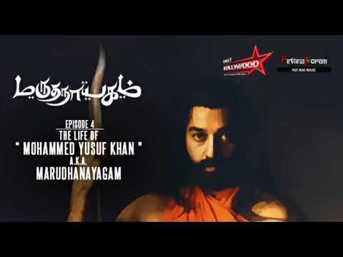 Marudhanayagam history islamic song