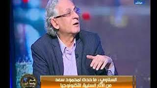 الكاتب عبد الله السناوي : ما حدث للإعلامي