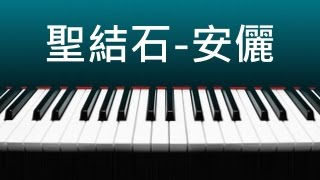 聖結石 - 安儷:晨芸老師鋼琴版 Cover ( 含琴譜下載 )