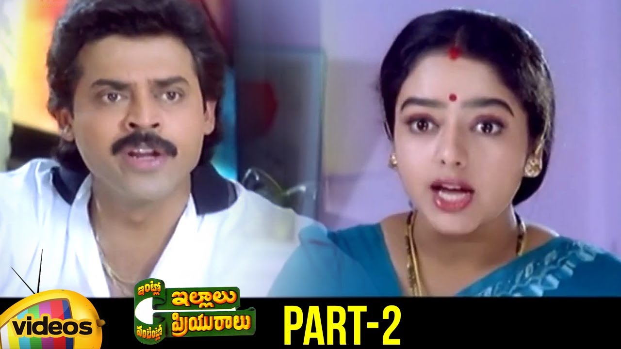 Intlo Illalu Vantintlo Priyuralu Telugu Full Movie   Venkatesh   Soundarya   Part 2   Mango Videos