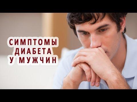 Признаки развития сахарного диабета у мужчин | жизньдиабетика | диабетический | диабетиков | симптомы | гликемия | уровень | мужской | лечение | диабета | сахара