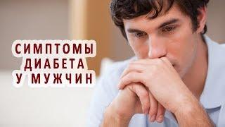 Признаки развития сахарного диабета у мужчин
