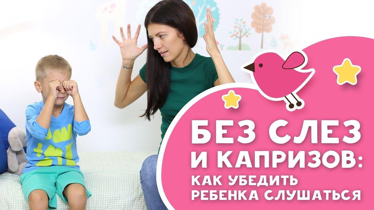 БЕЗ СЛЁЗ И КАПРИЗОВ: как убедить ребенка слушаться [Любящие мамы]