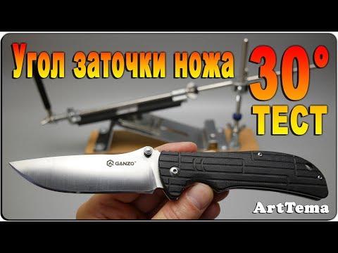 Угол заточки ножа в 30° | ТЕСТ и заточка ножа. Заточка ножа точилкой под углом 30 градусов.