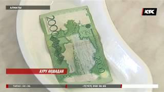 Елімізде кәдімгі ақшадан ауру тарала  бастады / 13.07.2018