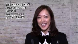 坂本昌行主演のブロードウェイミュージカル「MY ONE AND ONLY(マイワン ...