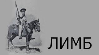 Англо-бурские войны (Кратко) —  ЛИМБ 33