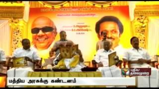 DMK leader Karunanidhi condemns centre